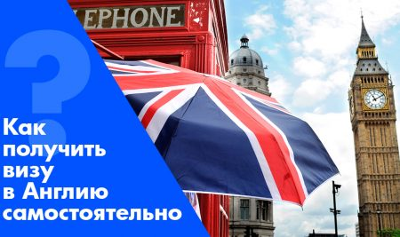 Как получить визу в Англию самостоятельно