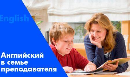Обучение английскому в семье преподавателя в Англии