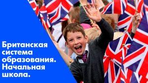 Система-образования-в-Великобритании