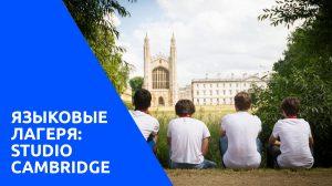 STUDIO-CAMBRIDGE