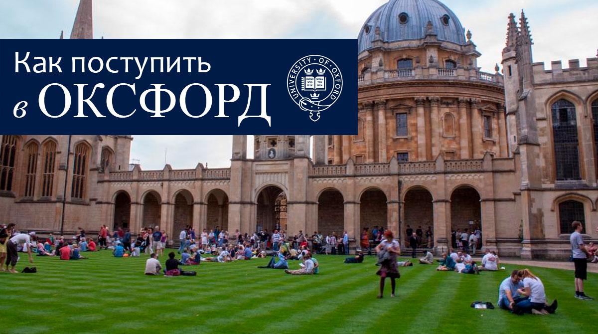 Как поступить в Оксфорд